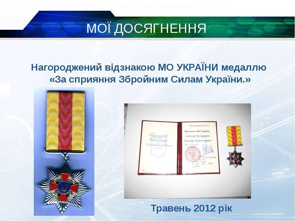 МОЇ ДОСЯГНЕННЯ Нагороджений відзнакою МО УКРАЇНИ медаллю «За сприяння Збройни...