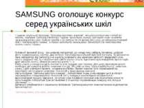 SAMSUNG оголошує конкурс серед українських шкіл У рамках соціальної програми ...