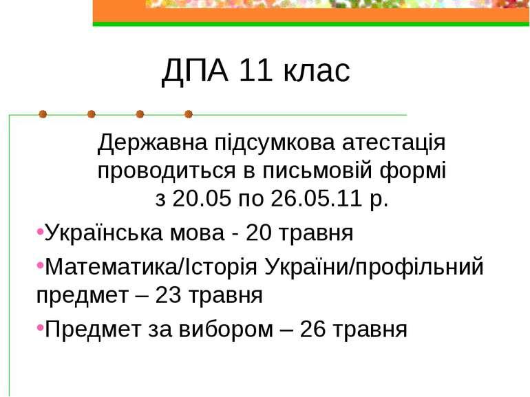 ДПА 11 клас Державна підсумкова атестація проводиться в письмовій формі з 20....