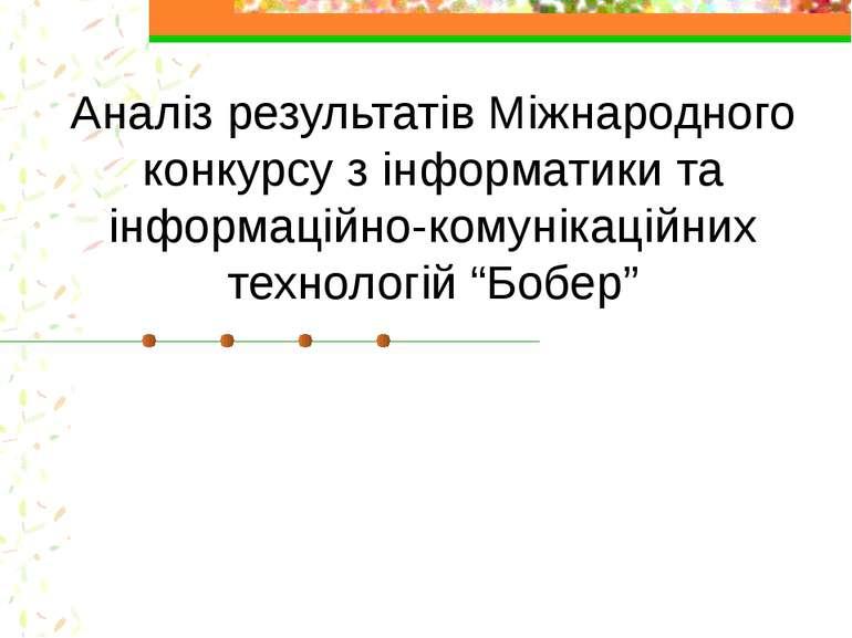Аналіз результатів Міжнародного конкурсу з інформатики та інформаційно-комуні...