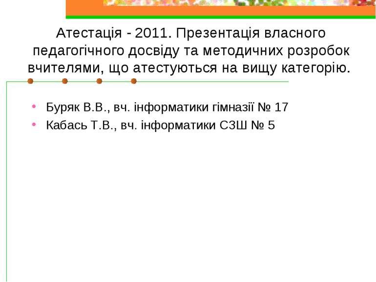 Атестація - 2011. Презентація власного педагогічного досвіду та методичних ро...