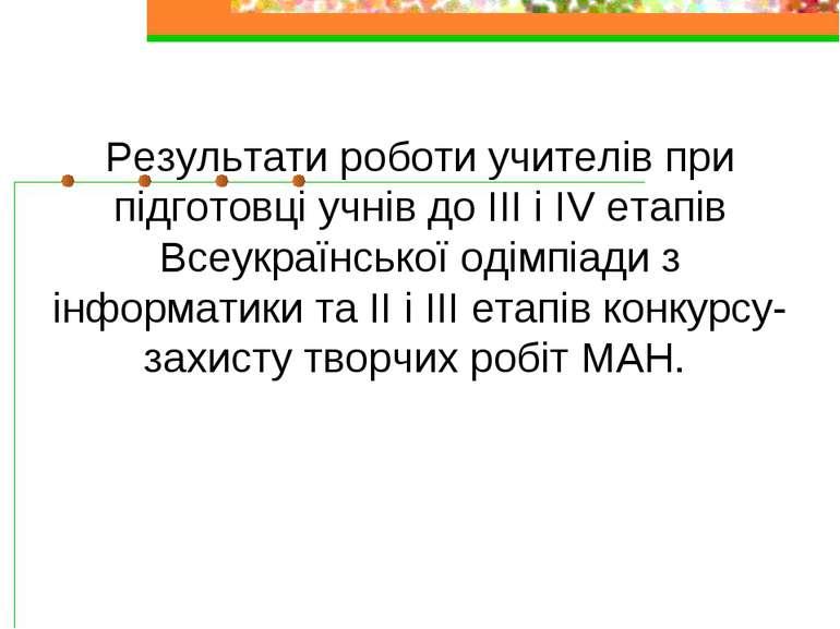 Результати роботи учителів при підготовці учнів до ІІІ і ІV етапів Всеукраїнс...