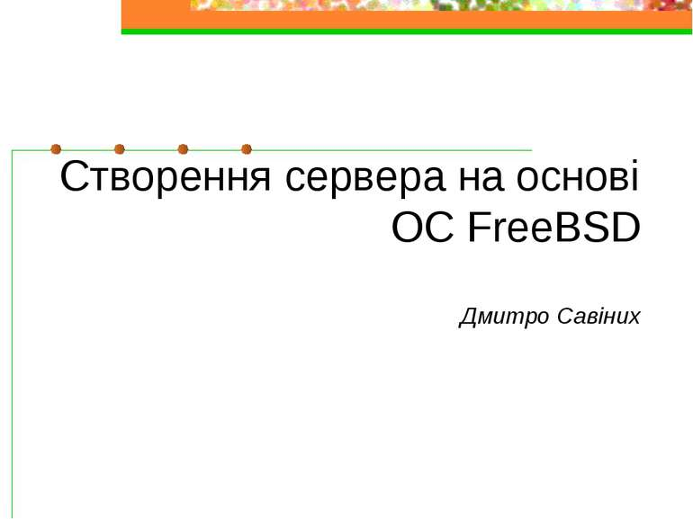Створення сервера на основі ОС FreeBSD Дмитро Cавіних
