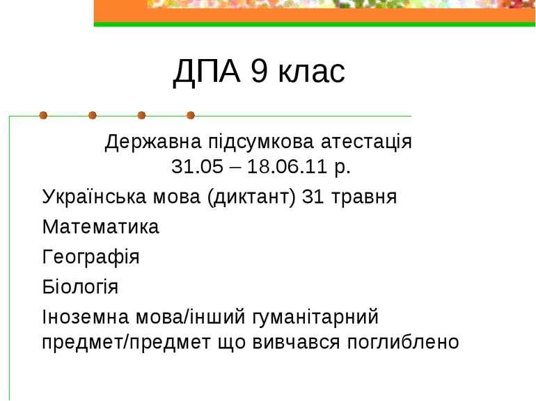 ДПА 9 клас Державна підсумкова атестація 31.05 – 18.06.11 р. Українська мова ...