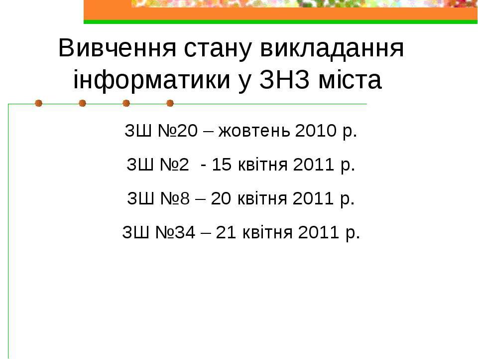 Вивчення стану викладання інформатики у ЗНЗ міста ЗШ №20 – жовтень 2010 р. ЗШ...