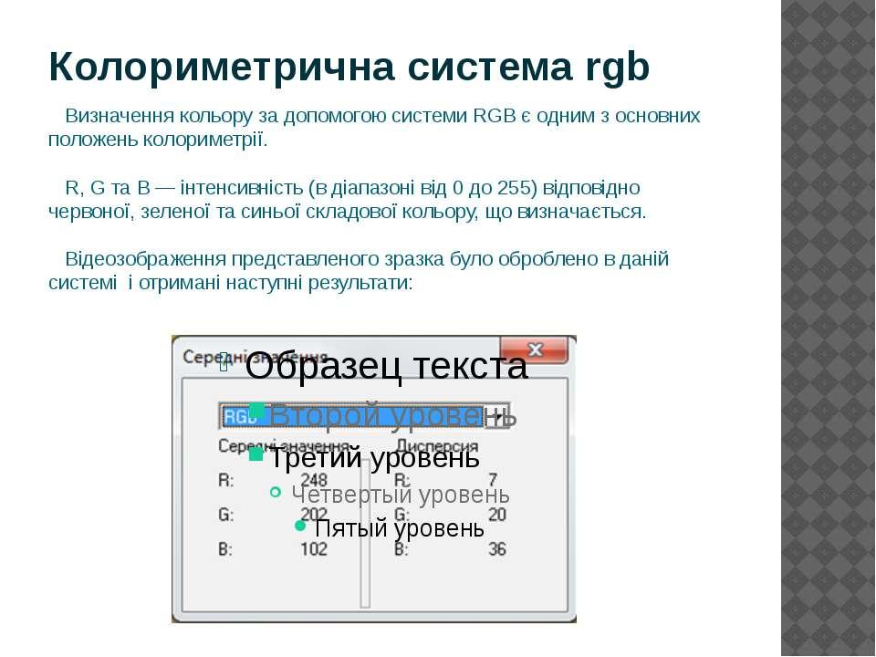 Колориметрична система rgb Визначення кольору за допомогою системи RGB є одни...