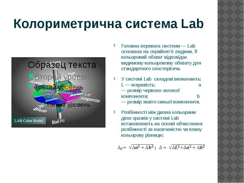 Колориметрична система Lab Головна перевага системи — Lab основана на сприйня...