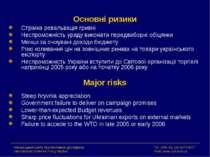 Основні ризики Стрімка ревальвація гривні Неспроможність уряду виконати перед...