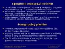 """Пріоритети зовнішньої політики """"Успадковані"""" спільні проекти з Російською Фед..."""