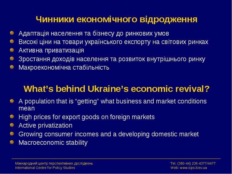 Чинники економічного відродження Адаптація населення та бізнесу до ринкових у...