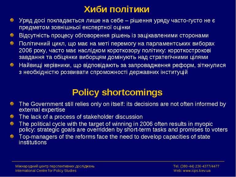 Хиби політики Уряд досі покладається лише на себе – рішення уряду часто-густо...