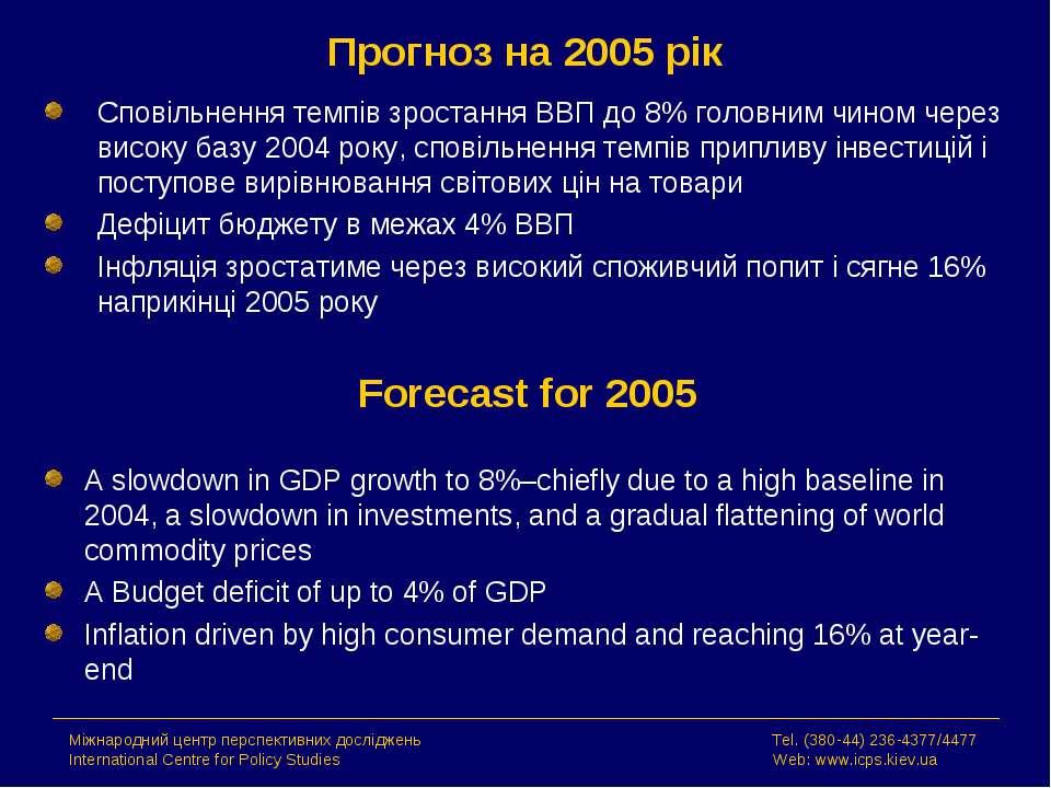 Прогноз на 2005 рік Сповільнення темпів зростання ВВП до 8% головним чином че...