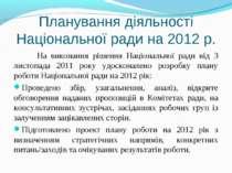 Планування діяльності Національної ради на 2012 р. На виконання рішення Націо...