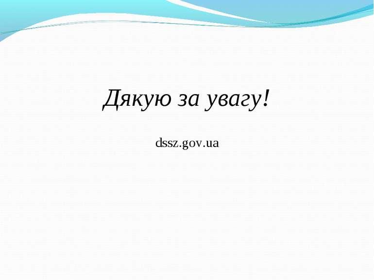 Дякую за увагу! dssz.gov.ua