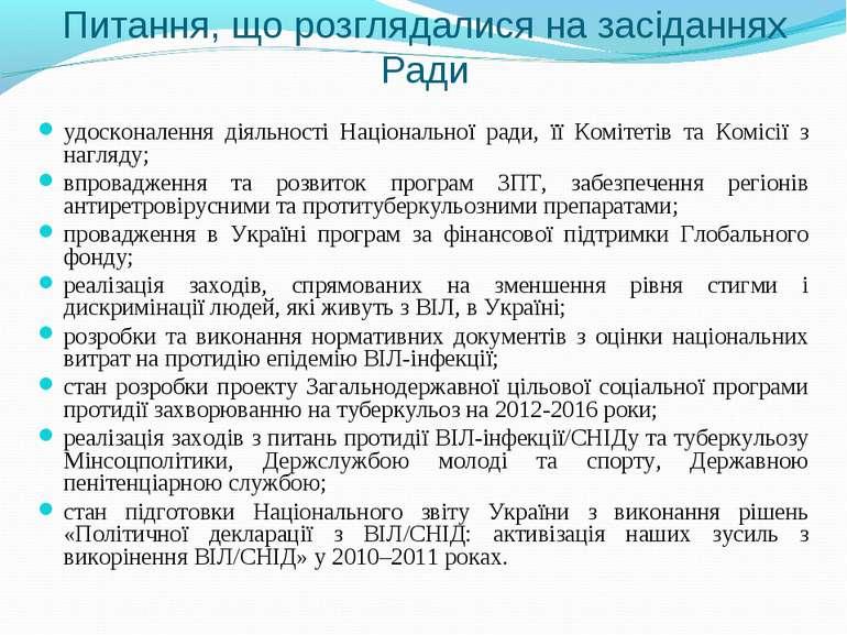 Питання, що розглядалися на засіданнях Ради удосконалення діяльності Націонал...