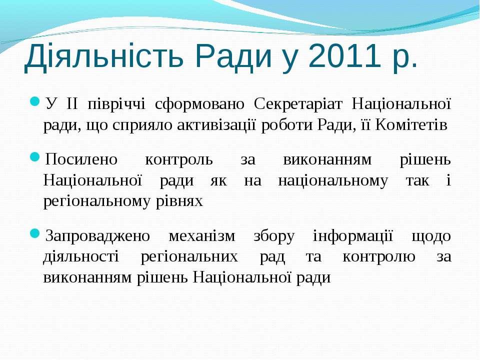 Діяльність Ради у 2011 р. У ІІ півріччі сформовано Секретаріат Національної р...