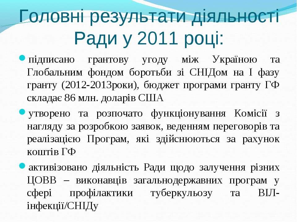 Головні результати діяльності Ради у 2011 році: підписано грантову угоду між ...