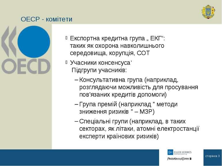"""Експортна кредитна група """" ЕКГ"""": таких як охорона навколишнього середовища, к..."""