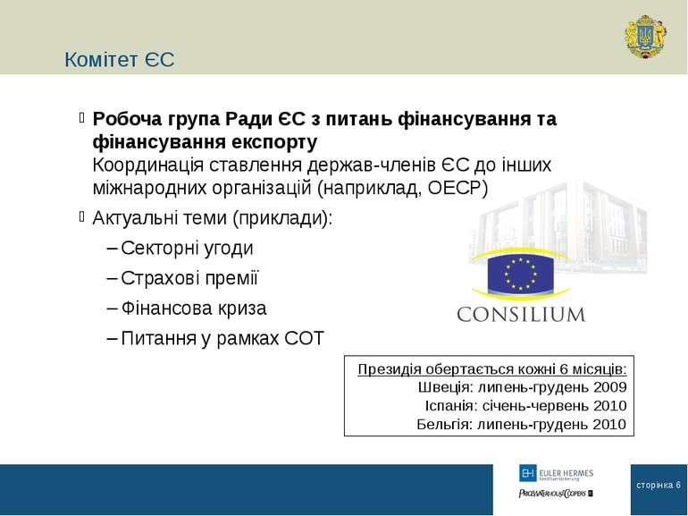Комітет ЄС Робоча група Ради ЄС з питань фінансування та фінансування експорт...