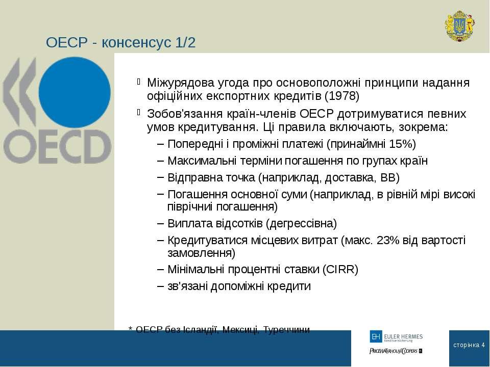 ОЕСР - консенсус 1/2 Міжурядова угода про основоположні принципи надання офіц...
