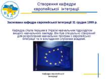 Кафедра европейської інтеграції Заснована кафедра європейської інтеграції 31 ...