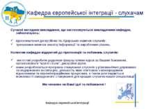Кафедра європейської інтеграції - слухачам Сучасні методики викладання, що за...