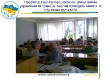 Професор Ганс-Петер Штофазіус (Вища школа управління та права, м. Берлін) про...