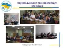 Наукові дискурси про європейську інтеграцію Кафедра європейської інтеграції К...