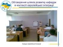 Обговорення шляхів розвитку кафедри в контексті європейської інтеграції Кафед...