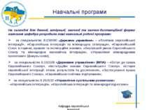 Кафедра европейської інтеграції Навчальні програми На сьогодні для денної, ве...