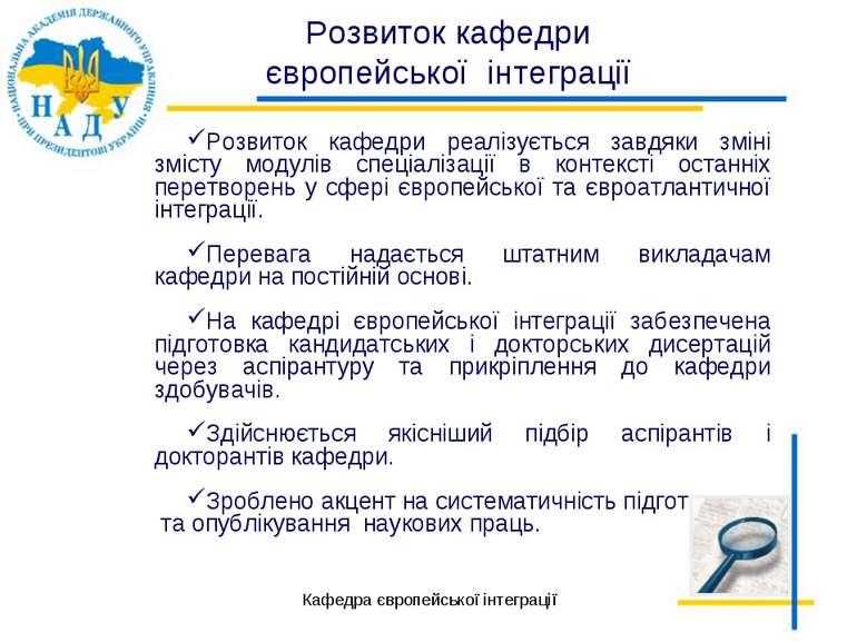 Кафедра європейської інтеграції Розвиток кафедри реалізується завдяки зміні з...