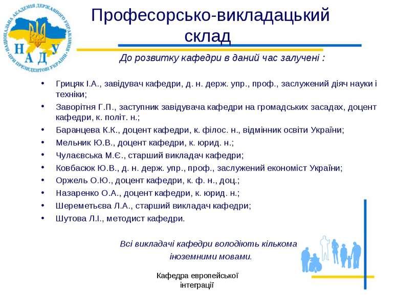 Кафедра европейської інтеграції До розвитку кафедри в даний час залучені : Гр...