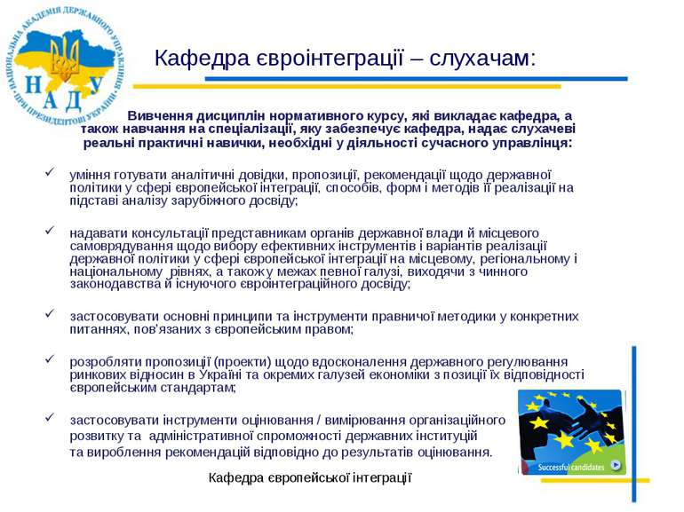 Кафедра євроінтеграції – слухачам: Вивчення дисциплін нормативного курсу, які...