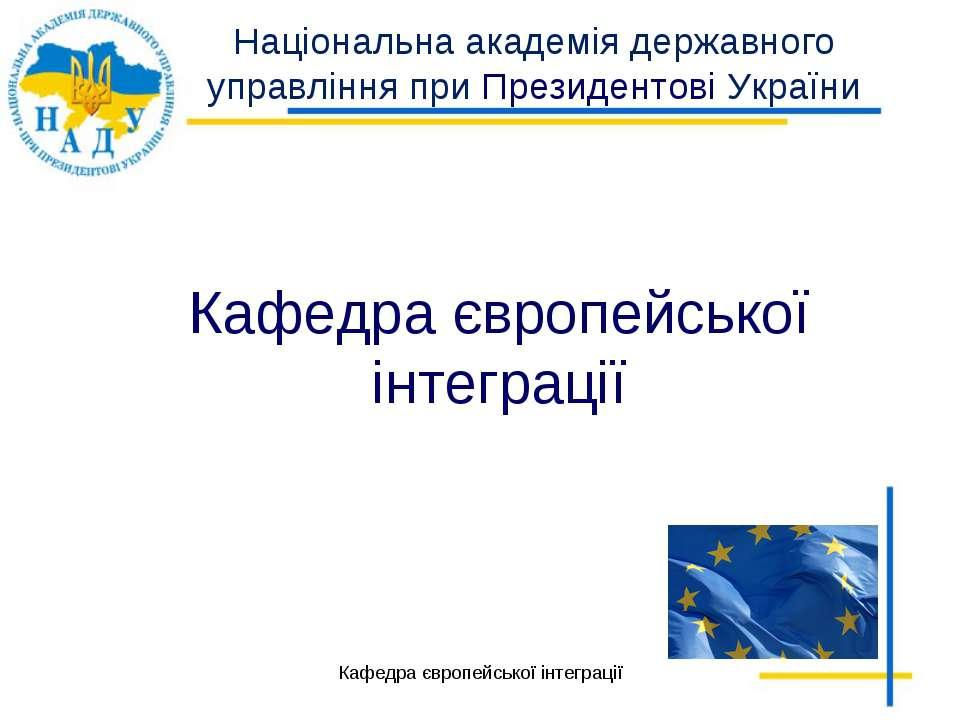 Кафедра європейської інтеграції Національна академія державного управління пр...