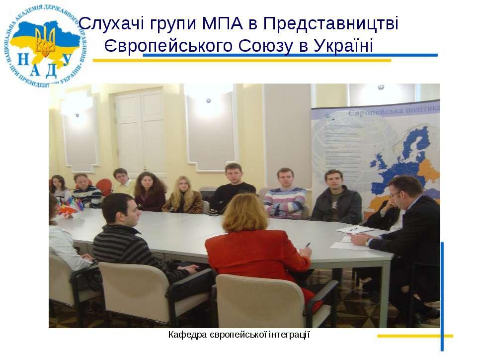 Слухачі групи МПА в Представництві Європейського Союзу в Україні Кафедра євро...