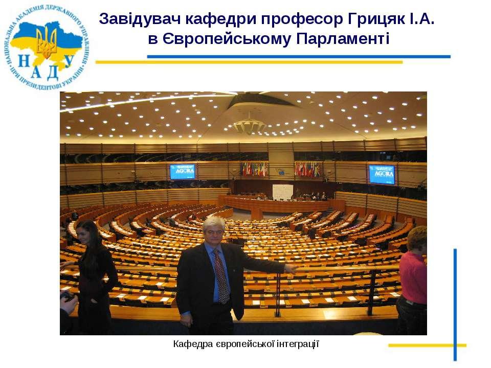 Завідувач кафедри професор Грицяк І.А. в Європейському Парламенті Кафедра євр...