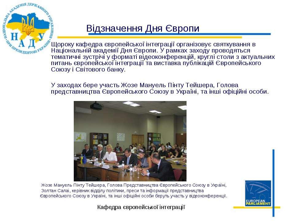Відзначення Дня Європи Щороку кафедра європейської інтеграції організовує свя...