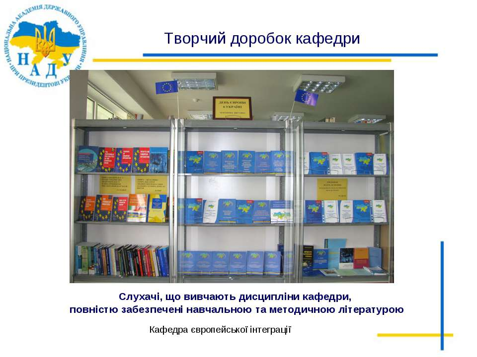 Творчий доробок кафедри Кафедра європейської інтеграції Слухачі, що вивчають ...