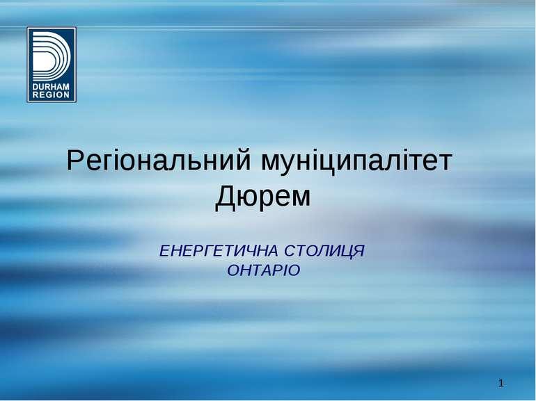 Регіональний муніципалітет Дюрем ЕНЕРГЕТИЧНА СТОЛИЦЯ ОНТАРІО *
