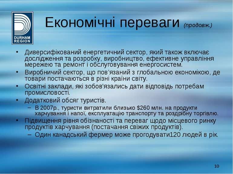 Економічні переваги (продовж.) Диверсифікований енергетичний сектор, який так...