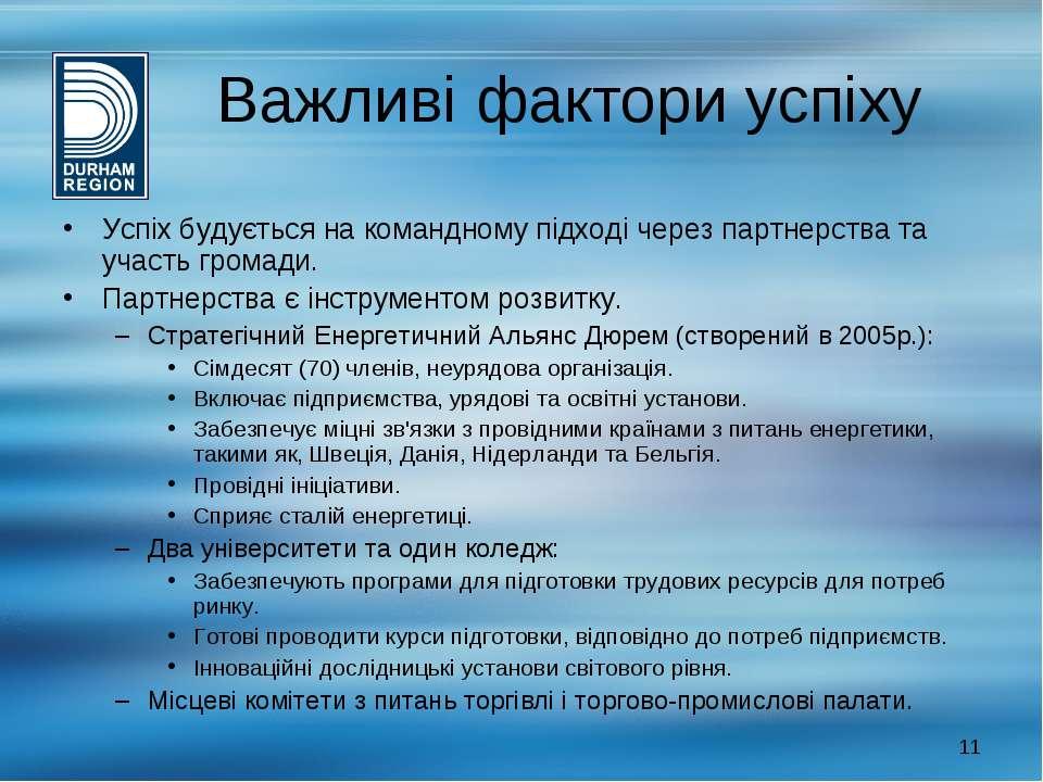 Важливі фактори успіху Успіх будується на командному підході через партнерств...
