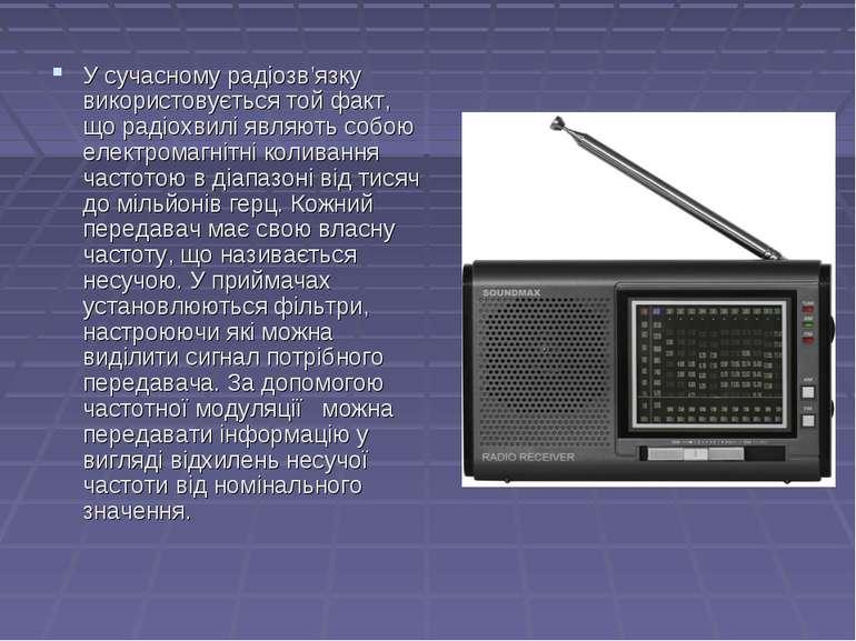 У сучасному радіозв'язку використовується той факт, що радіохвилі являють соб...