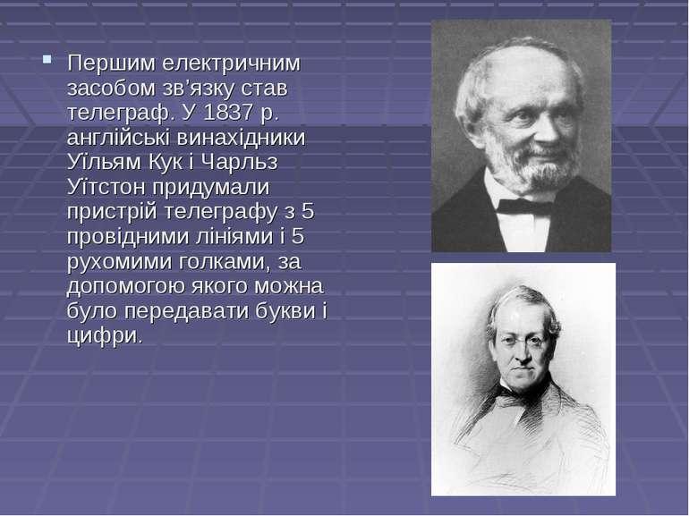 Першим електричним засобом зв'язку став телеграф. У 1837 р. англійські винахі...