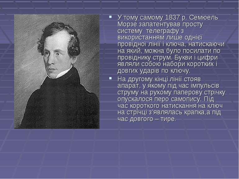 У тому самому 1837 р. Семюель Морзе запатентував просту систему телеграфу з в...