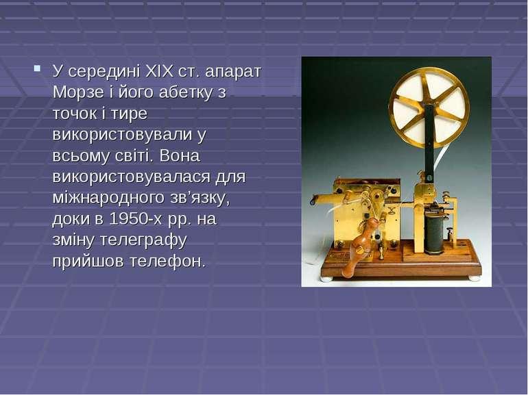 У середині ХІХ ст. апарат Морзе і його абетку з точок і тире використовували ...