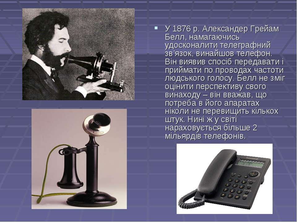 У 1876 р. Александер Грейам Белл, намагаючись удосконалити телеграфний зв'язо...