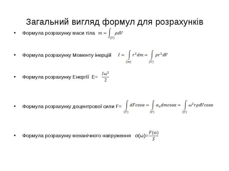 Загальний вигляд формул для розрахунків Формула розрахунку маси тіла Формула ...