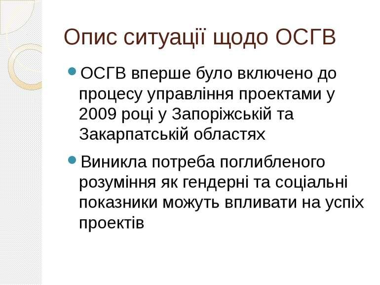 Опис ситуації щодо ОСГВ ОСГВ вперше було включено до процесу управління проек...