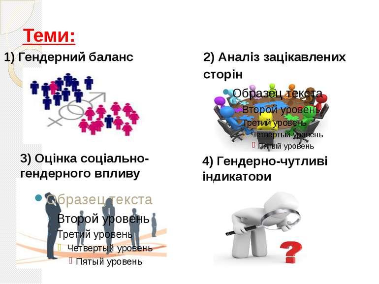 Теми: 1) Гендерний баланс 2) Аналіз зацікавлених сторін 3) Оцінка соціально-г...