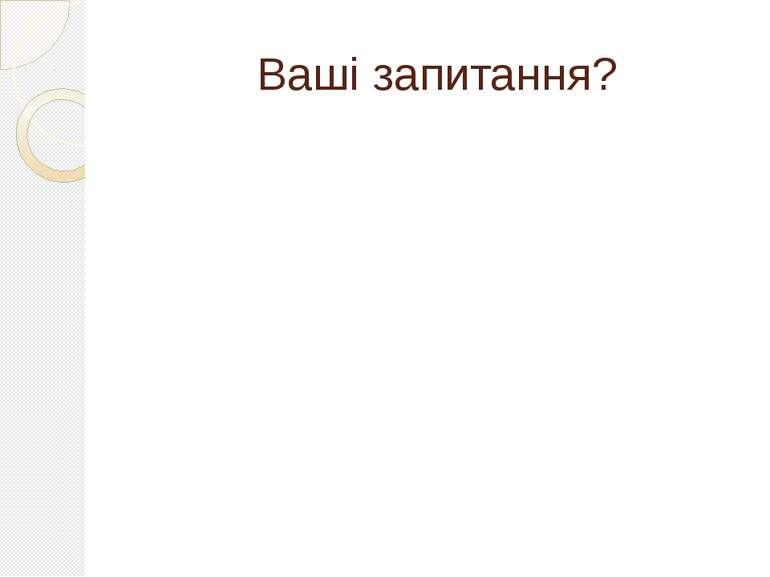 Ваші запитання?